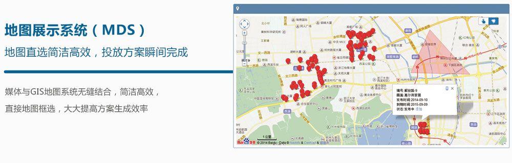 媒體資源地圖展示系統MDS